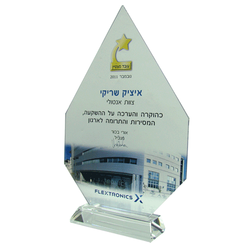 Flextronics_Pisga-Glass-Thin-award-with-Base-and_Color-Printing-Left.png