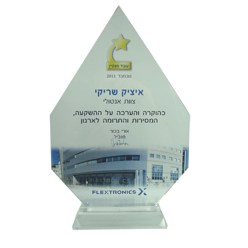 Flextronics_Pisga-thin-Glass-award-with-Base-and_Color-Printing-Front.png
