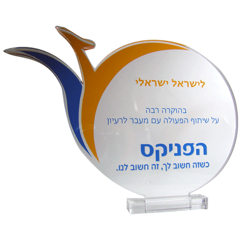 Phoenix-Laser-cut-acrylic-award-with-color-printing-front.png