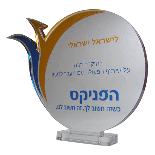 Phoenix-Laser-cut-acrylic-award-with-color-printing-left.png