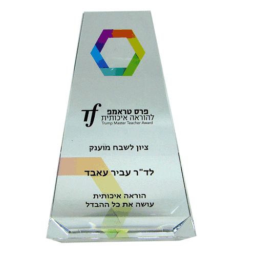 Tramp-Taper-color-printing-on-glass--award-front.png