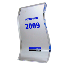 Bank-Leumi-CNC-cut-Perpex-award-with-color-printing-.png